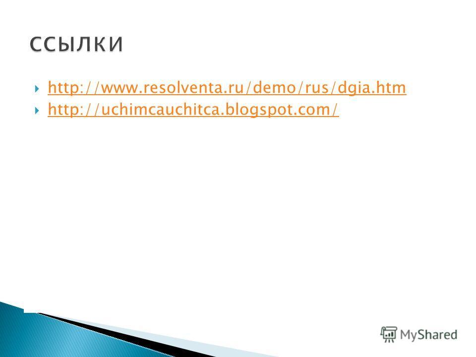 http://www.resolventa.ru/demo/rus/dgia.htm http://uchimcauchitca.blogspot.com/