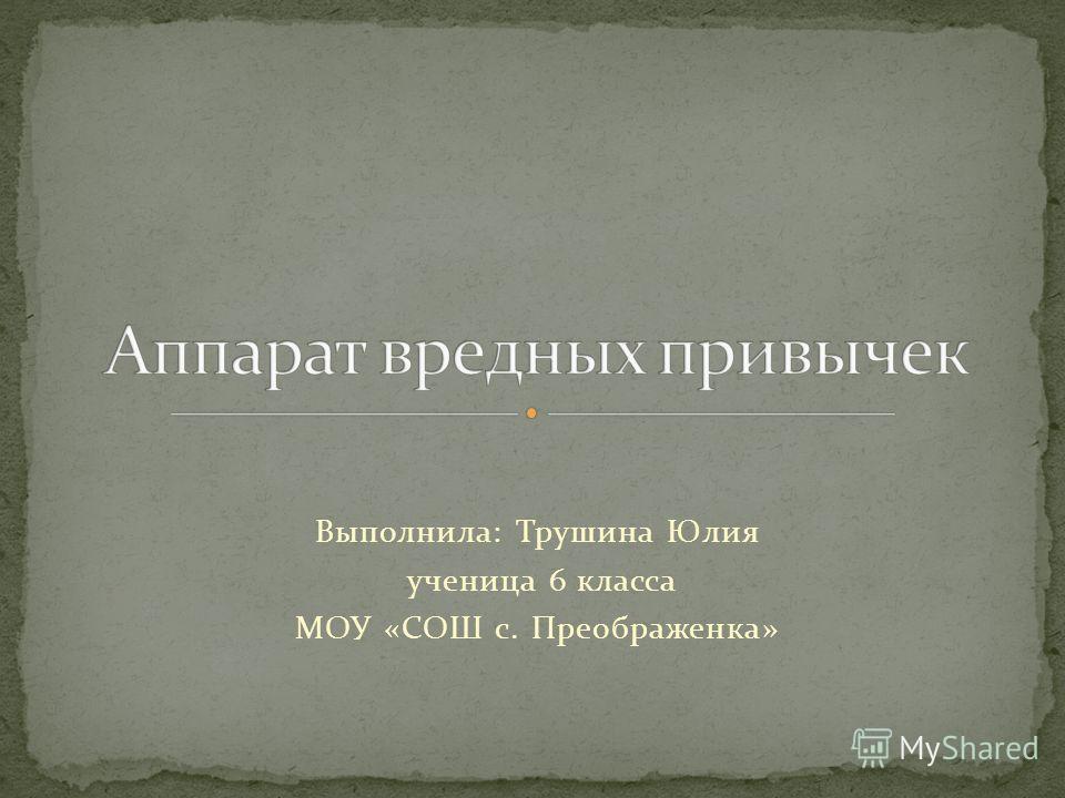 Выполнила: Трушина Юлия ученица 6 класса МОУ «СОШ с. Преображенка»