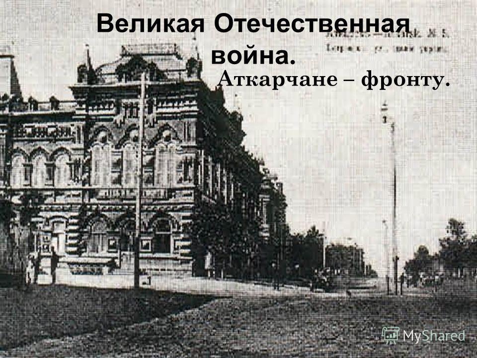 Великая Отечественная война. Аткарчане – фронту.