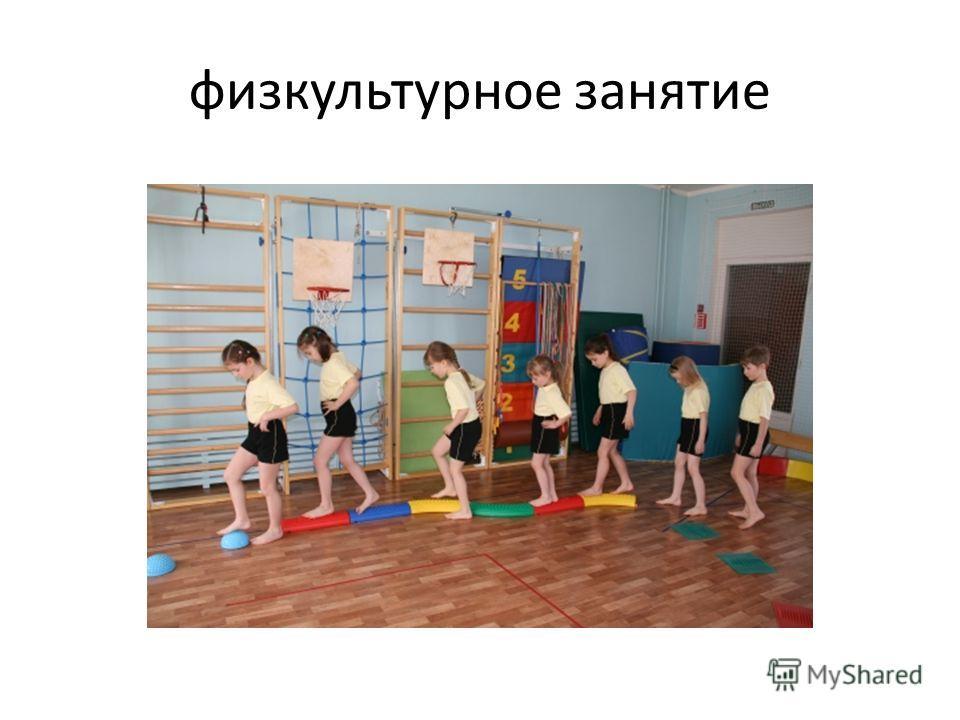 физкультурное занятие