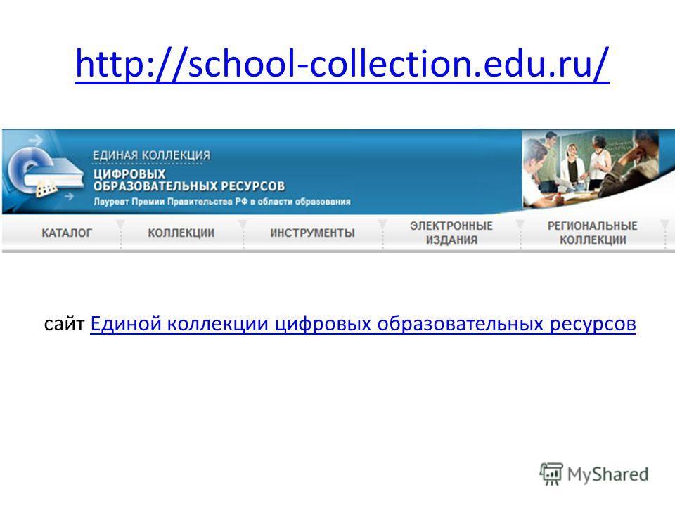 http://school-collection.edu.ru/ сайт Единой коллекции цифровых образовательных ресурсовЕдиной коллекции цифровых образовательных ресурсов