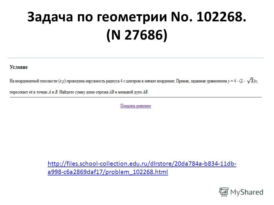Задача по геометрии No. 102268. (N 27686) http://files.school-collection.edu.ru/dlrstore/20da784a-b834-11db- a998-c6a2869daf17/problem_102268.html