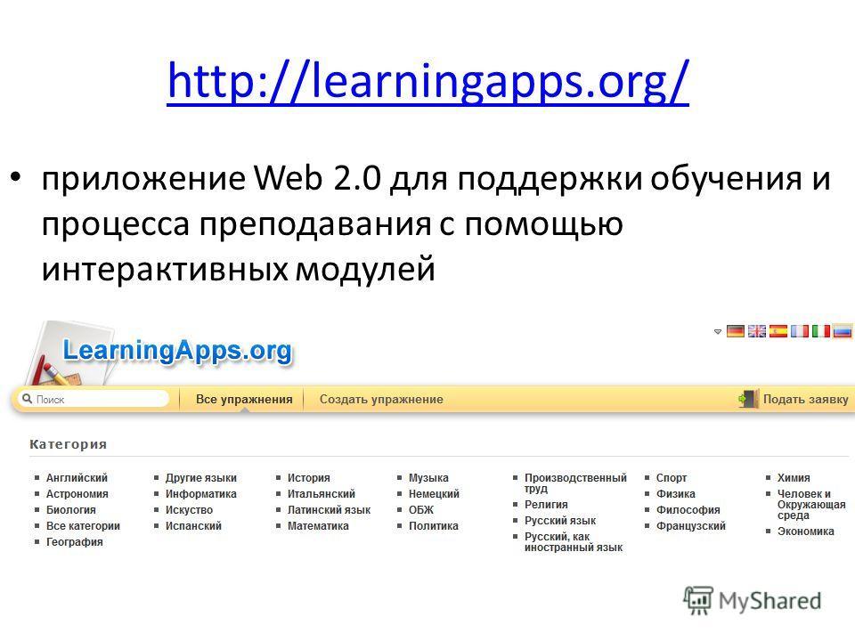 http://learningapps.org/ приложение Web 2.0 для поддержки обучения и процесса преподавания с помощью интерактивных модулей