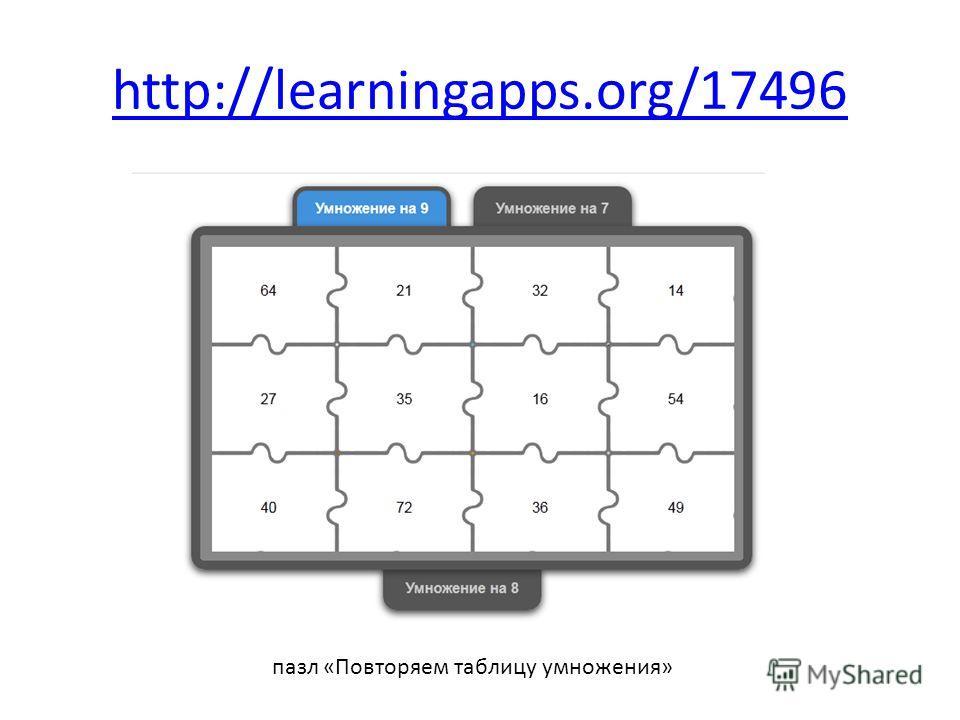http://learningapps.org/17496 пазл «Повторяем таблицу умножения»