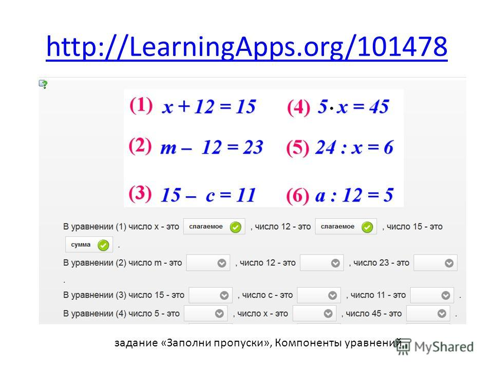 http://LearningApps.org/101478 задание «Заполни пропуски», Компоненты уравнений