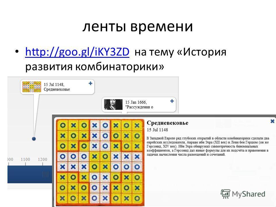 ленты времени http://goo.gl/iKY3ZD на тему «История развития комбинаторики» http://goo.gl/iKY3ZD