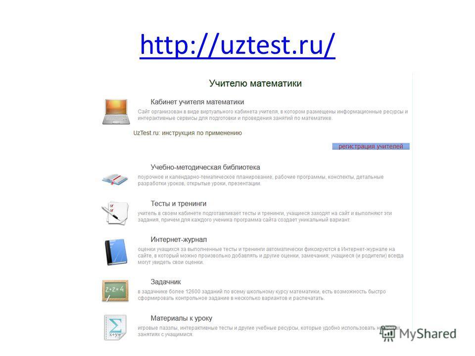 http://uztest.ru/