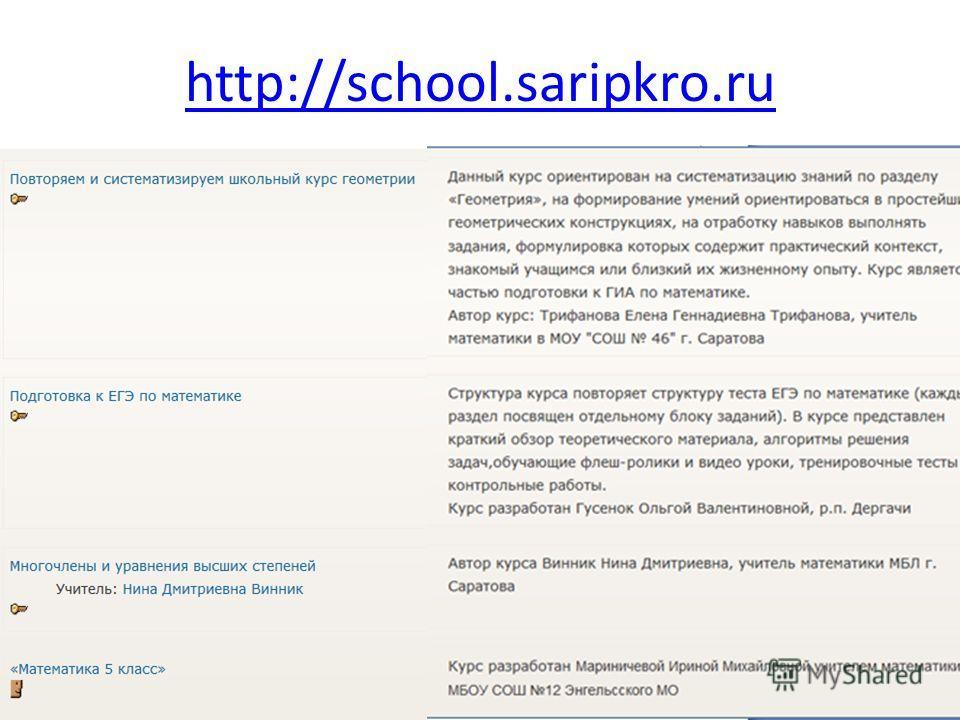 http://school.saripkro.ru