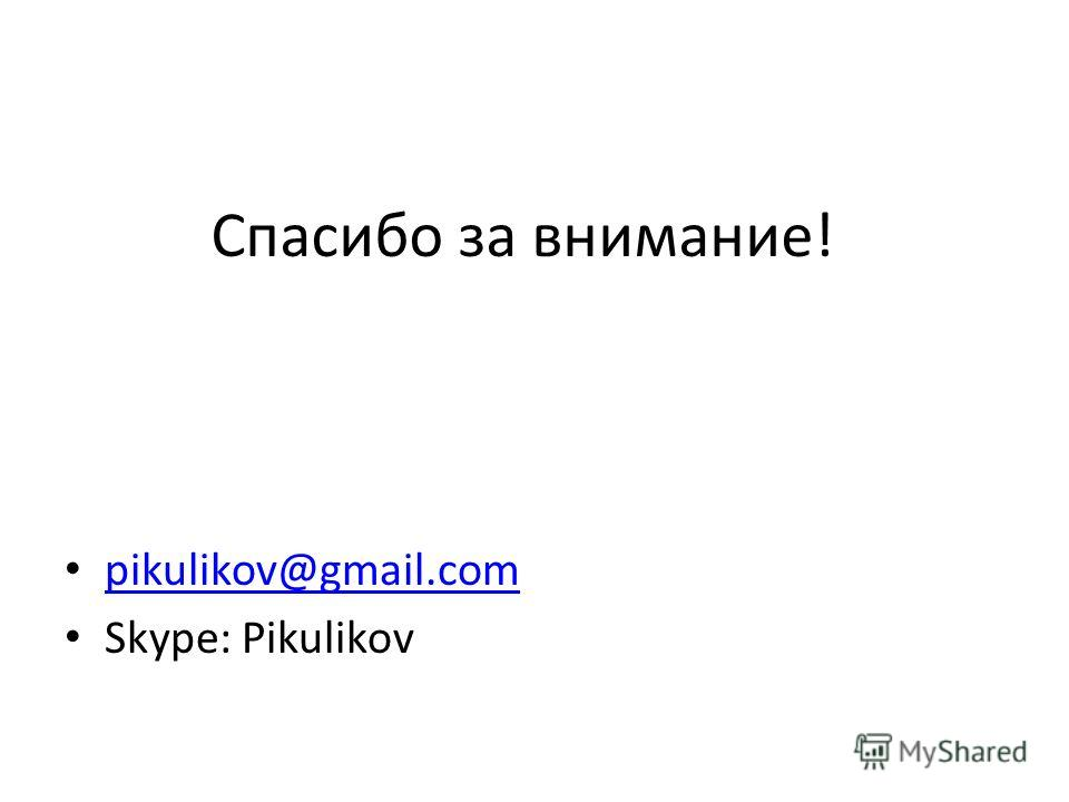 Спасибо за внимание! pikulikov@gmail.com Skype: Pikulikov