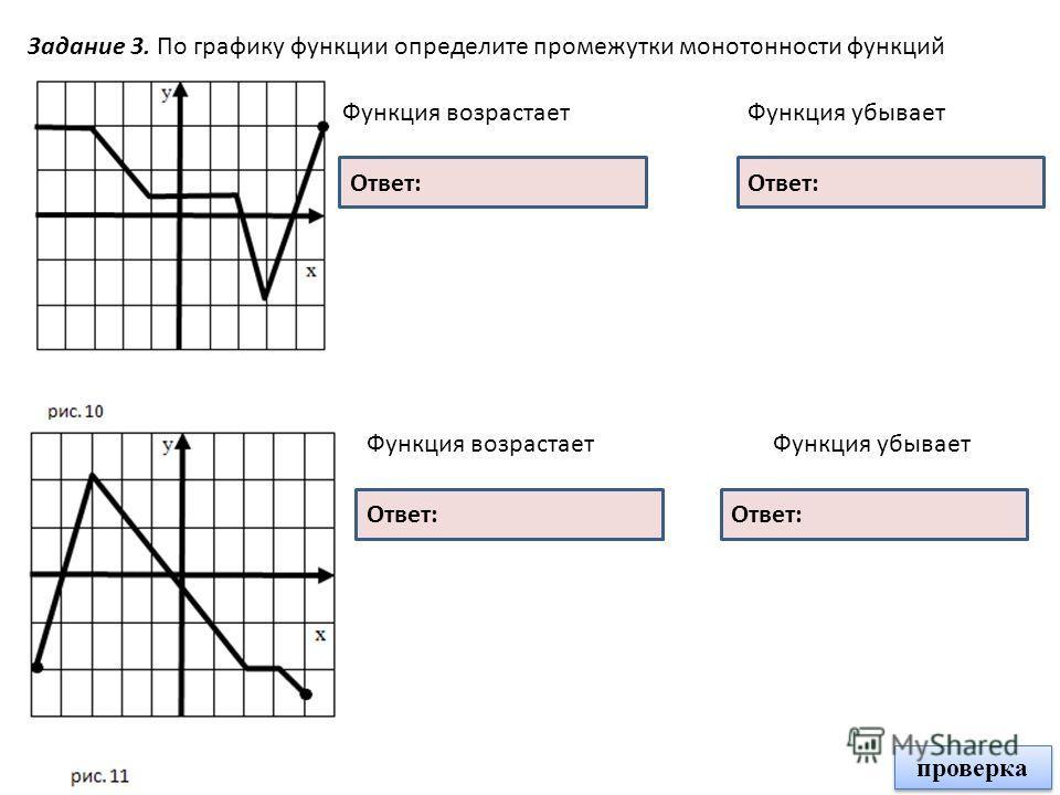 Задание 3. По графику функции определите промежутки монотонности функций Функция возрастает Ответ: Функция убывает Ответ: Функция возрастаетФункция убывает [- 3; - 1] [2; 3] [3; 5] [- 5; - 3] [- 3; 2] [3; 4] проверка