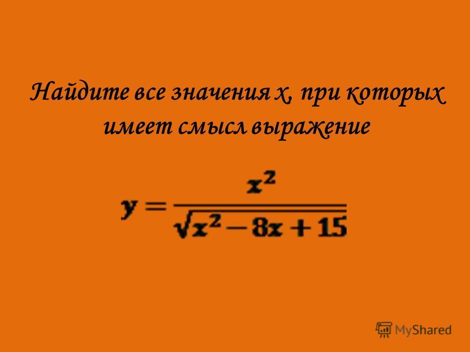 Найдите все значения x, при которых имеет смысл выражение