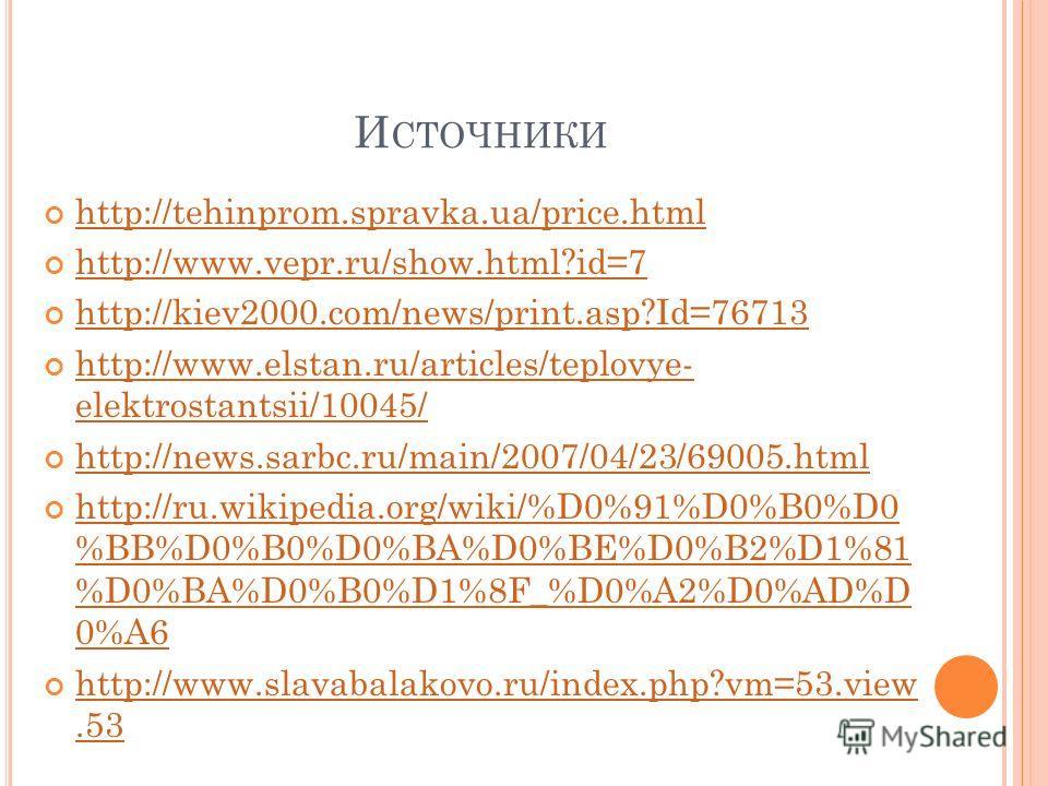 И СТОЧНИКИ http://tehinprom.spravka.ua/price.html http://www.vepr.ru/show.html?id=7 http://kiev2000.com/news/print.asp?Id=76713 http://www.elstan.ru/articles/teplovye- elektrostantsii/10045/ http://www.elstan.ru/articles/teplovye- elektrostantsii/100