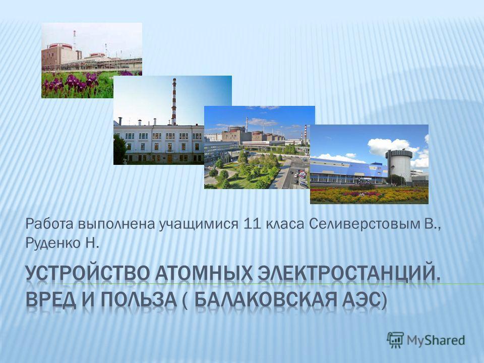 Работа выполнена учащимися 11 класа Селиверстовым В., Руденко Н.