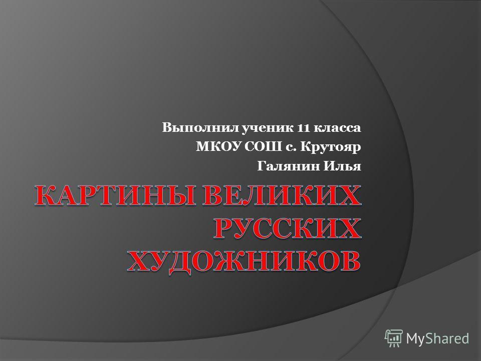 Выполнил ученик 11 класса МКОУ СОШ с. Крутояр Галянин Илья