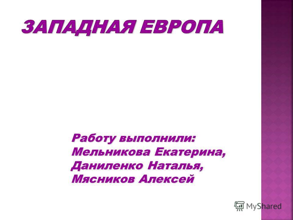 Работу выполнили: Мельникова Екатерина, Даниленко Наталья, Мясников Алексей
