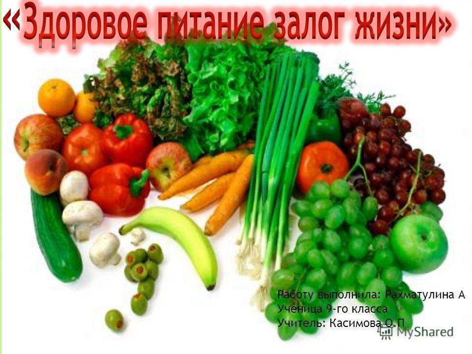 Работу выполнила: Рахматулина А Ученица 9-го класса Учитель: Касимова О.П