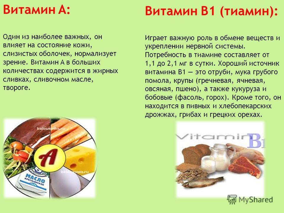 Витамин A: Один из наиболее важных, он влияет на состояние кожи, слизистых оболочек, нормализует зрение. Витамин A в больших количествах содержится в жирных сливках, сливочном масле, твороге. Витамин B1 (тиамин): Играет важную роль в обмене веществ и