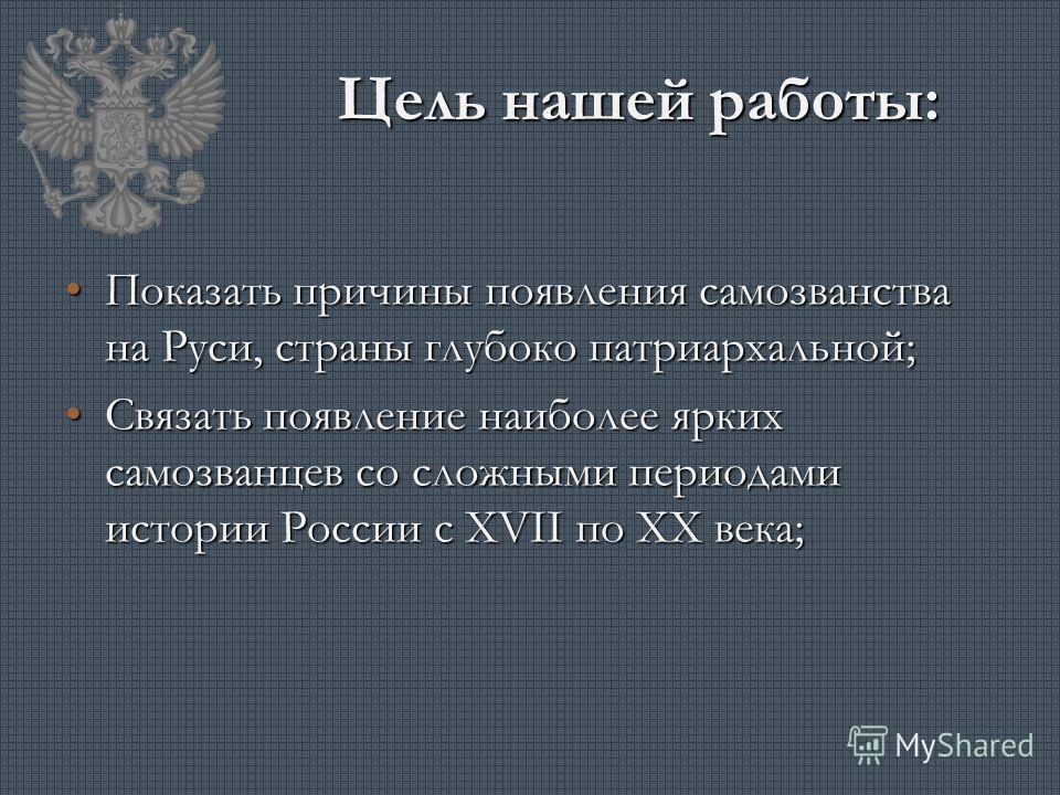 Цель нашей работы: Показать причины появления самозванства на Руси, страны глубоко патриархальной;Показать причины появления самозванства на Руси, страны глубоко патриархальной; Связать появление наиболее ярких самозванцев со сложными периодами истор
