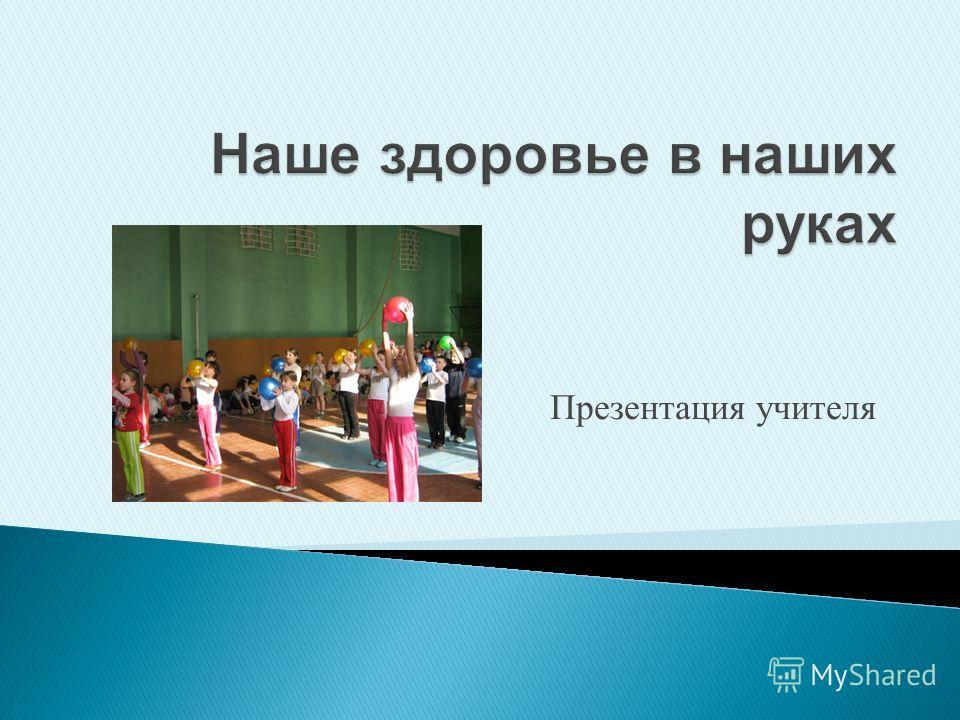 Презентация учителя