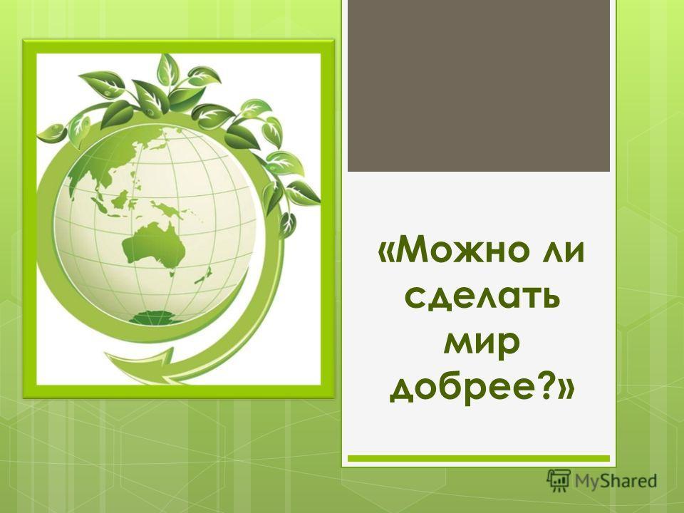 «Можно ли сделать мир добрее?»