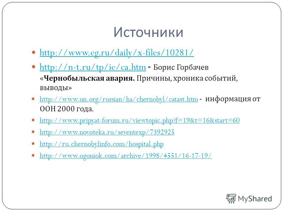 Источники http://www.eg.ru/daily/x-files/10281/ http://n-t.ru/tp/ie/ca.htm - Борис Горбачев « Чернобыльская авария. Причины, хроника событий, выводы » http://n-t.ru/tp/ie/ca.htm http://www.un.org/russian/ha/chernobyl/catast.htm - информация от ООН 20