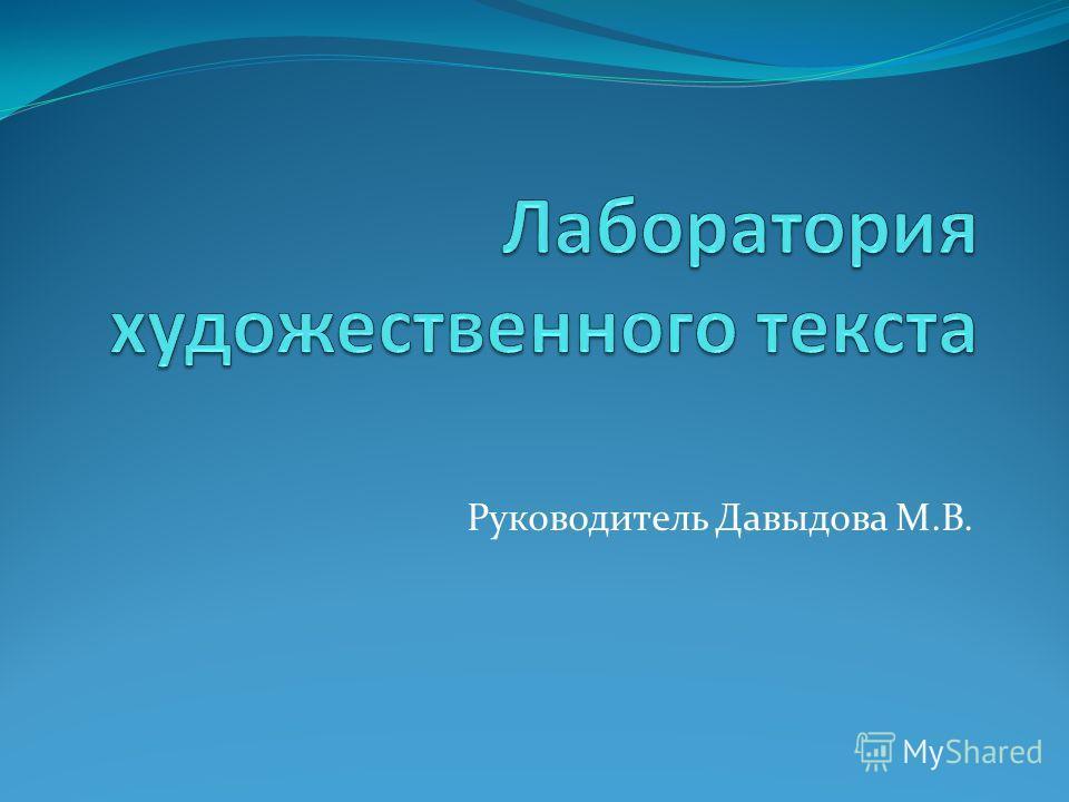 Руководитель Давыдова М.В.