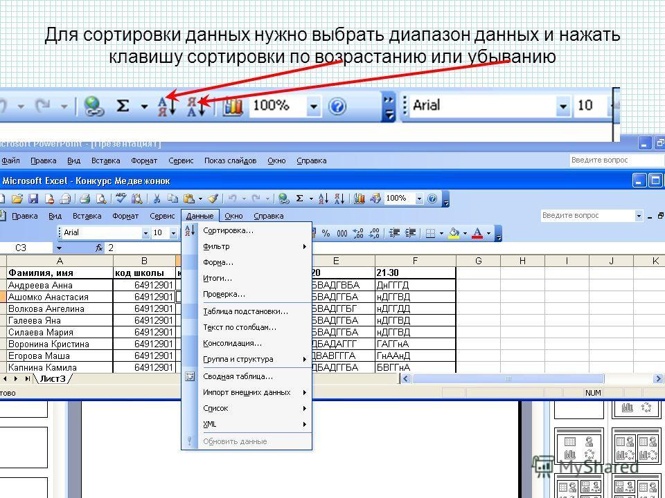 Для сортировки данных нужно выбрать диапазон данных и нажать клавишу сортировки по возрастанию или убыванию