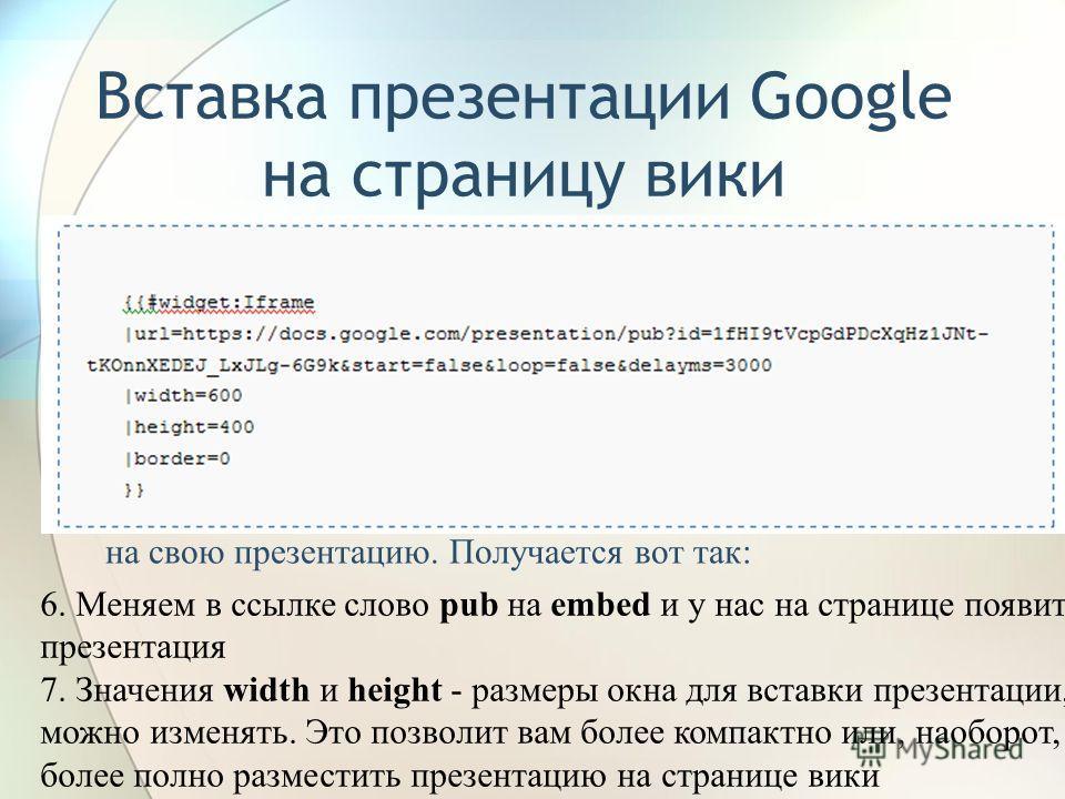 Вставка презентации Google на страницу вики 4. Из окна Публикация в Интернете копируем Ссылку на опубликованный документ. Она будет иметь вид: https://docs.google.com/presentation/pub?id=1fHI9t VcpGdPDcXqHz1JNt-tKOnnXEDEJ_LxJLg- 6G9k&start=false&loop