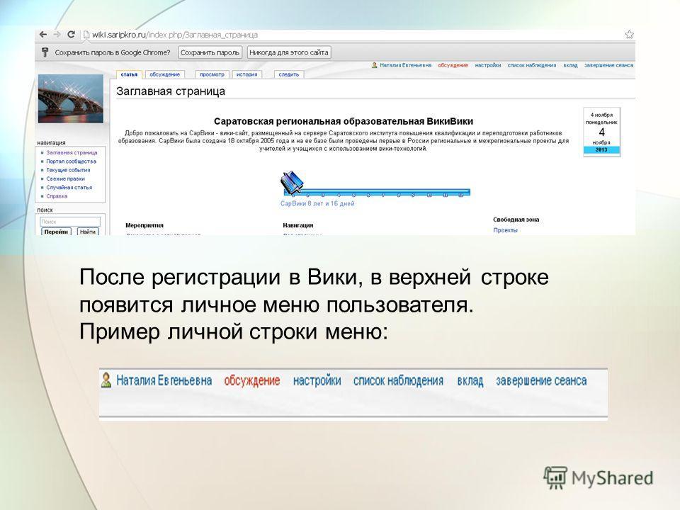 После регистрации в Вики, в верхней строке появится личное меню пользователя. Пример личной строки меню: