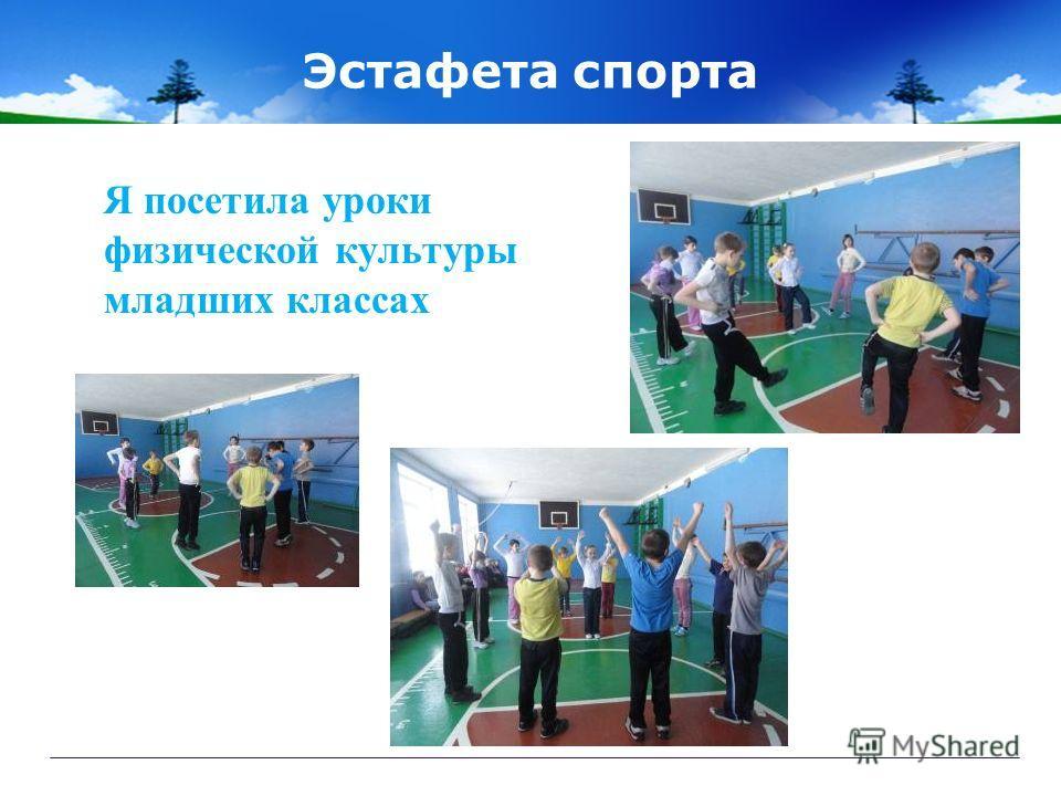 Эстафета спорта Я посетила уроки физической культуры младших классах