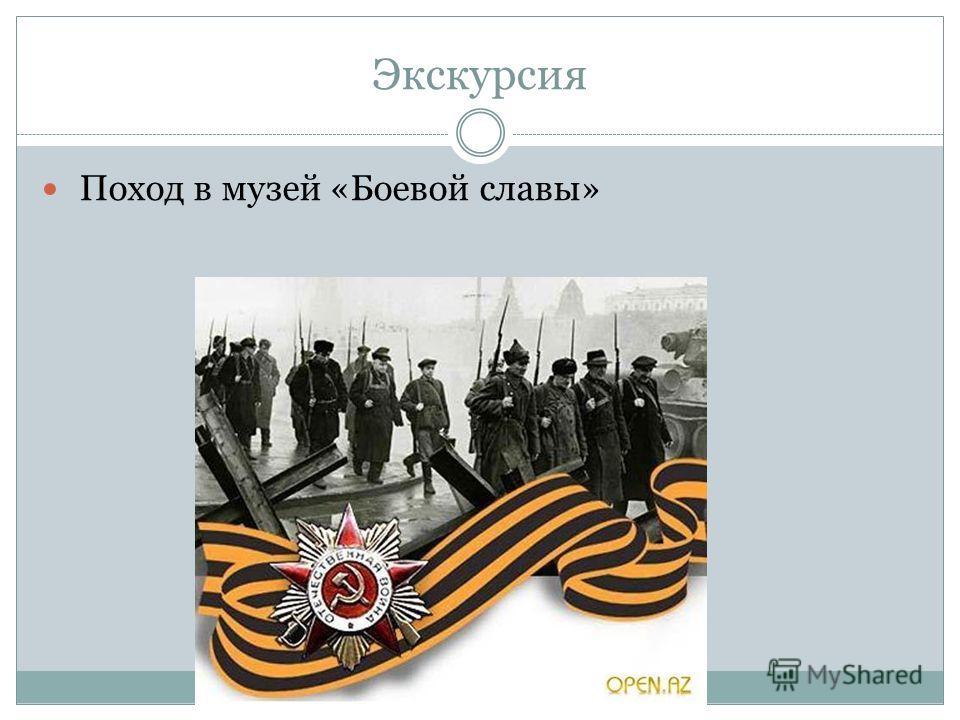 Экскурсия Поход в музей «Боевой славы»