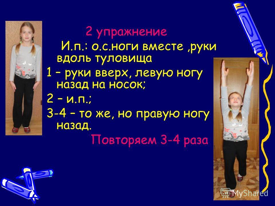 1 Упражнение И.п.: сидя за партой, руки за голову, пальцы в замок; 1-2 – руки ладонями вверх, посмотреть на кисти – вдох; 3-4 – и.п. – выдох повторяем 3-4 раза. Темп медленный