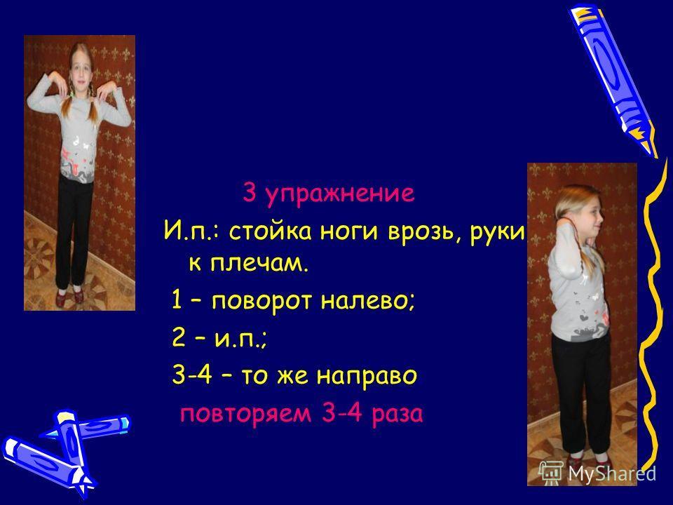 2 упражнение И.п.: о.с.ноги вместе,руки вдоль туловища 1 – руки вверх, левую ногу назад на носок; 2 – и.п.; 3-4 – то же, но правую ногу назад. Повторяем 3-4 раза