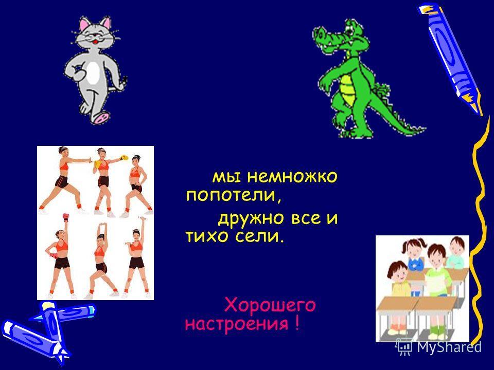 5 упражнение И.п.: ноги на ширине плеч, руки на пояс. 1-3 – медленно присесть; 4 – вернуться в и.п. (пружинка) повторяем 5-6раз