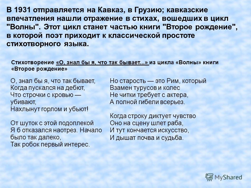 В 1931 отправляется на Кавказ, в Грузию; кавказские впечатления нашли отражение в стихах, вошедших в цикл