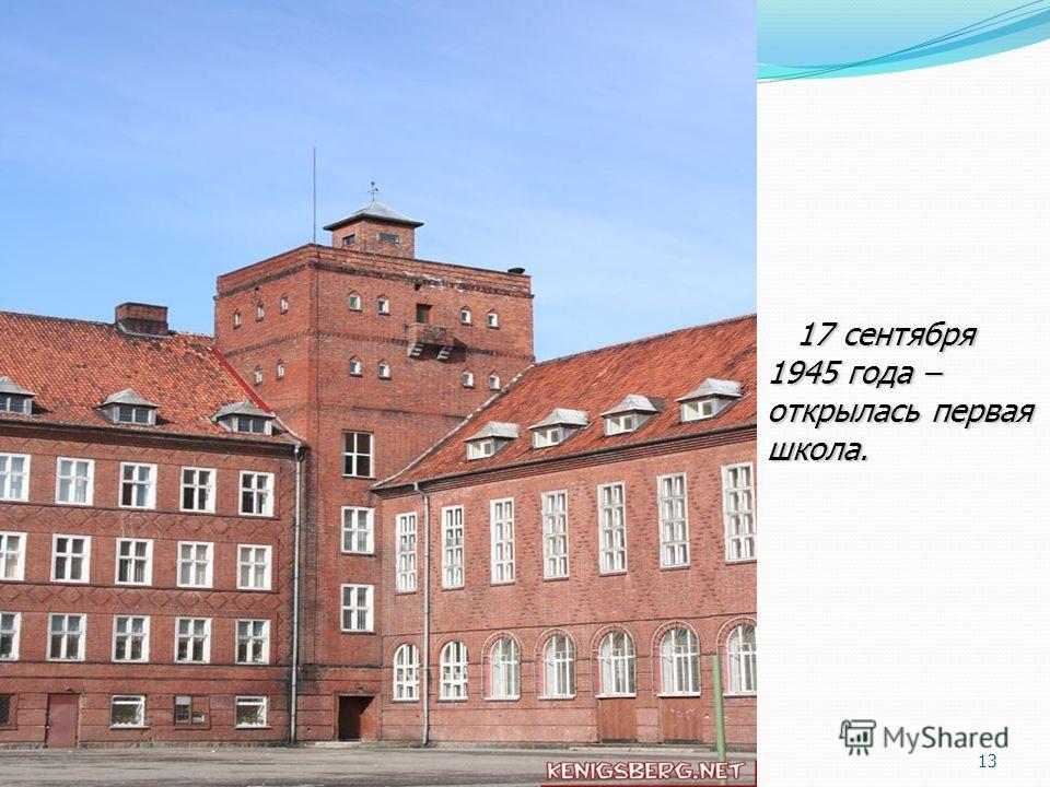 06.12.201313 17 сентября 17 сентября 1945 года – открылась первая школа.