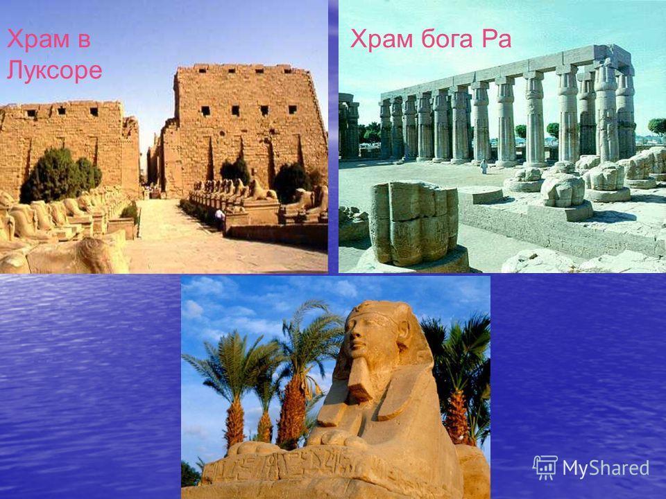 В честь богов и фараонов древние египтяне воздвигали храмы. Внутри храма находились просторные дворы со статуями богов, с высокими сужающимися кверху каменными столбами - обелисками. Подход к некоторым храмам украшали аллеи сфинксов. Самым таинственн