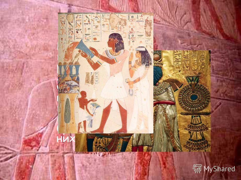 . В богах египтяне видели воплощение творческих сил Вселенной и Природы. Но все боги были лишь «детьми», проявлениями одного великого и сокровенного Божественного творца, чье присутствие египтяне узнавали везде и во всем. Амон-Ра, великий бог, «сокро