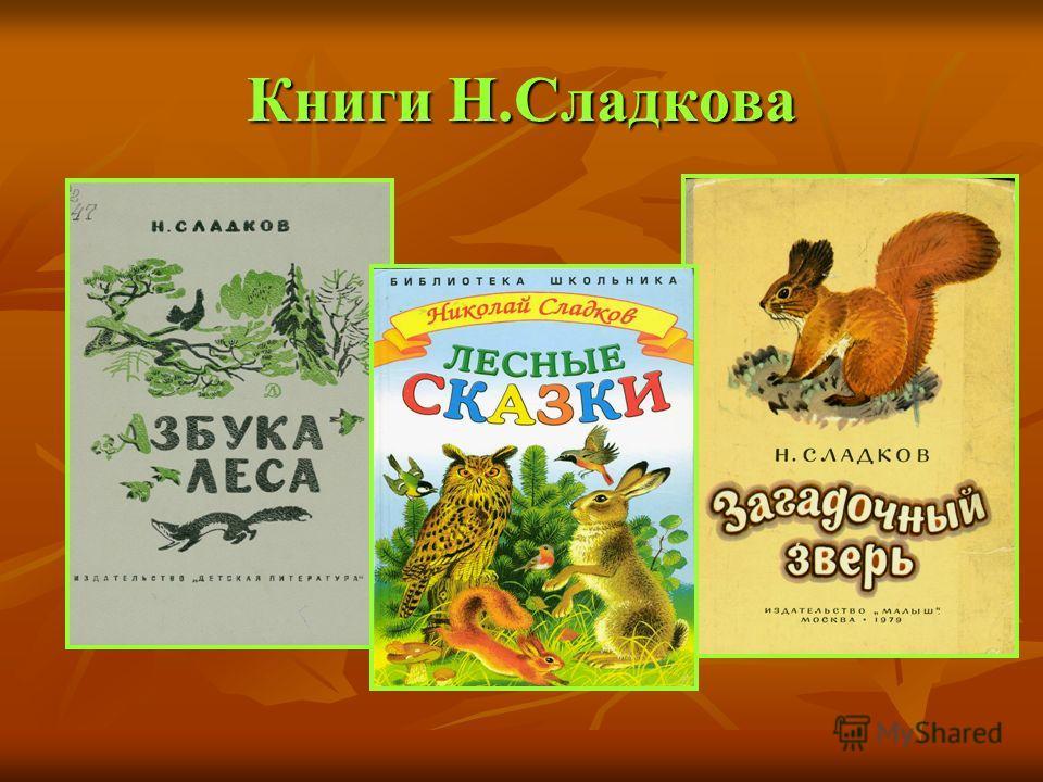 Книги Н.Сладкова