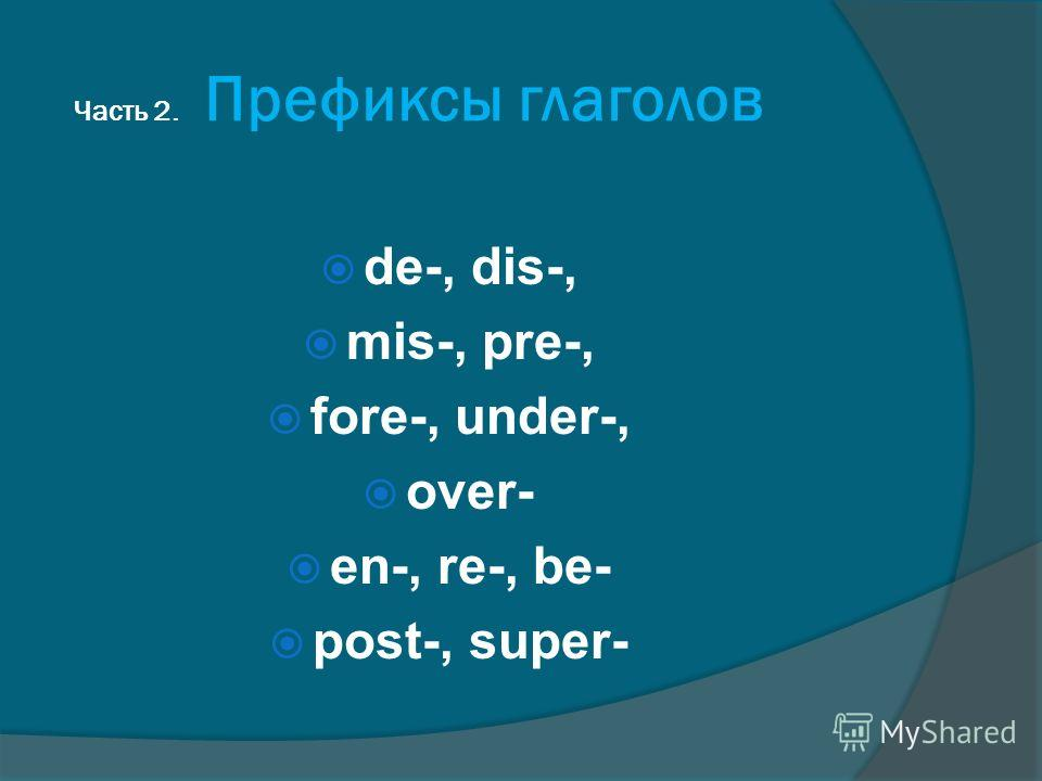 Часть 2. Префиксы глаголов de-, dis-, mis-, pre-, fore-, under-, over- en-, re-, be- post-, super-