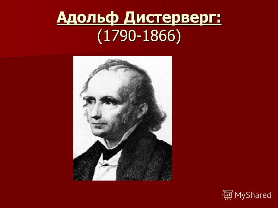 Адольф Дистерверг: (1790-1866)
