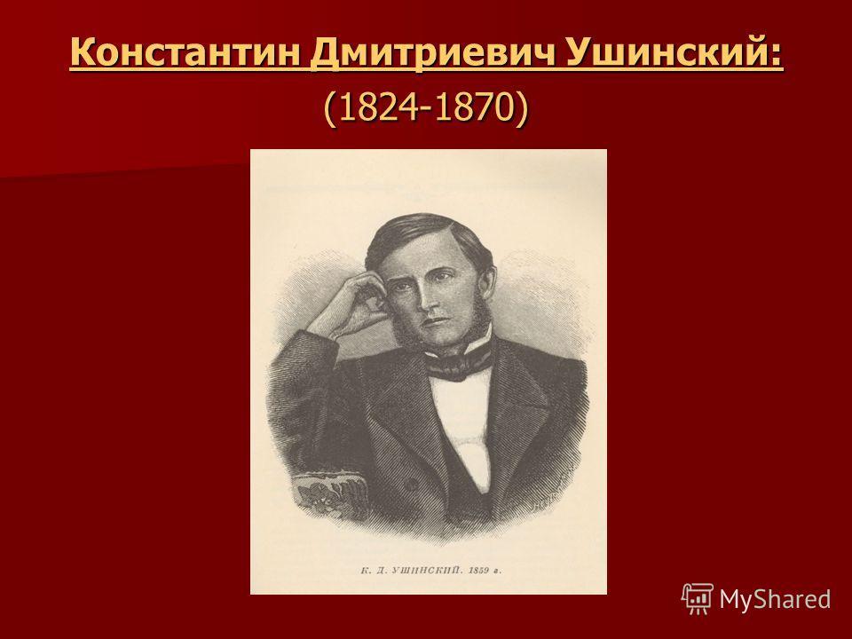 Константин Дмитриевич Ушинский: (1824-1870)
