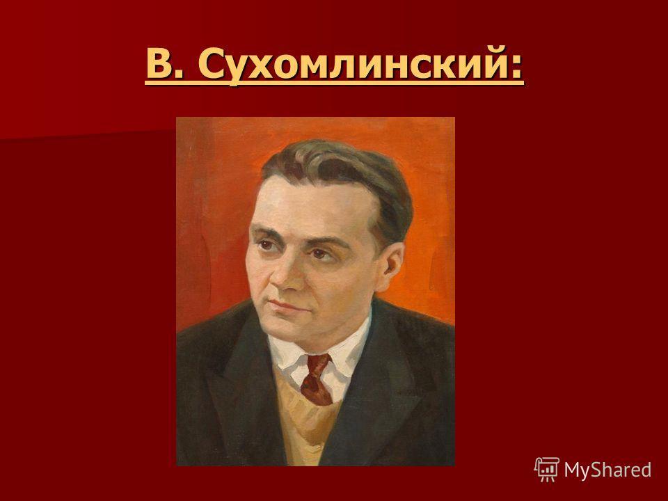 В. Сухомлинский: