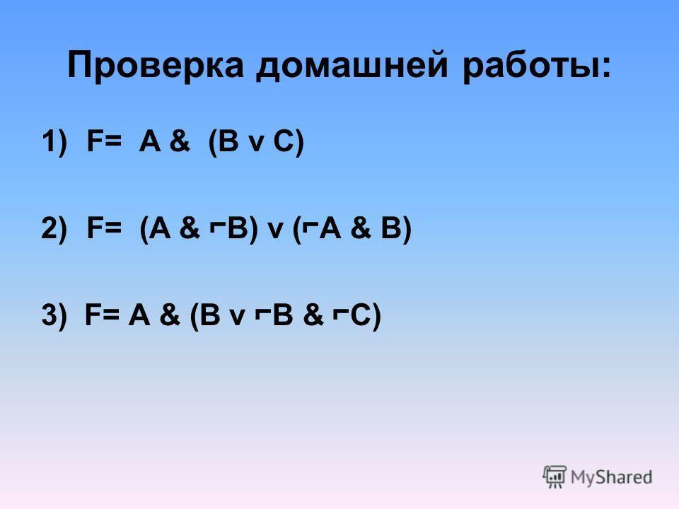 Основной принцип формальной логики