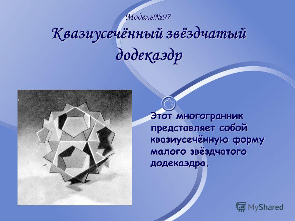 Модель97 Квазиусечённый звёздчатый додекаэдр Этот многогранник представляет собой квазиусечённую форму малого звёздчатого додекаэдра.