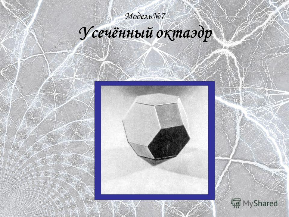 Модель7 Усечённый октаэдр