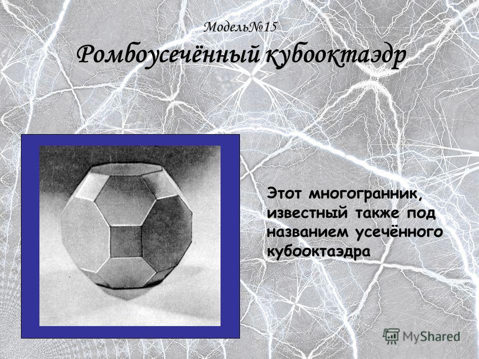Модель15 Ромбоусечённый кубооктаэдр Этот многогранник, известный также под названием усечённого кубооктаэдра