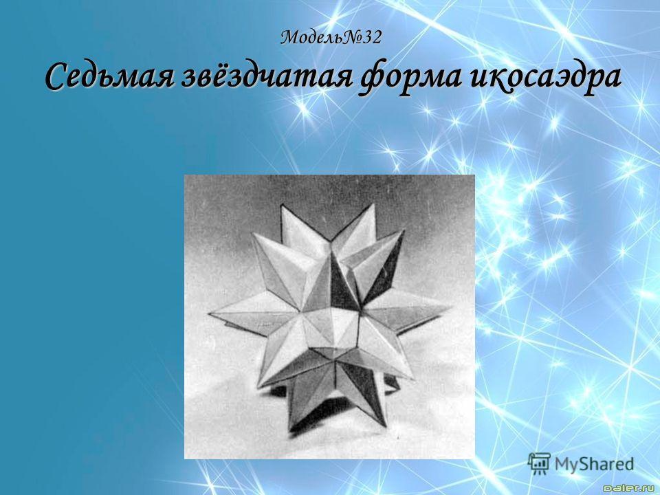 Модель32 Седьмая звёздчатая форма икосаэдра