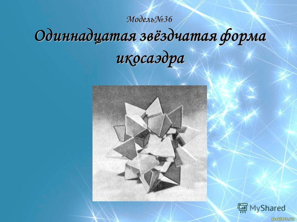 Модель36 Одиннадцатая звёздчатая форма икосаэдра