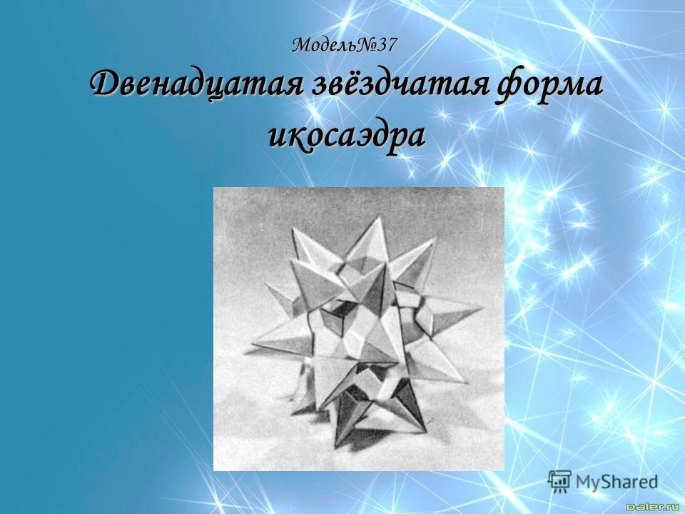 Модель37 Двенадцатая звёздчатая форма икосаэдра